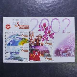 香港郵政-特區成立5週年小全張