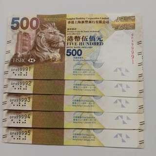 2014年 HSBC 500紙幣 QP999991-5