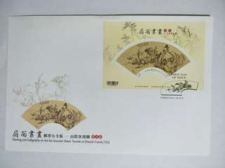 Taiwan FDC Painting and Calligraphy