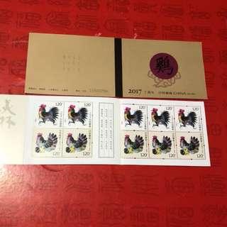 2017年-中國鷄年郵票小本票