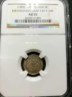 PCGS AU55-廣東省造三分六厘