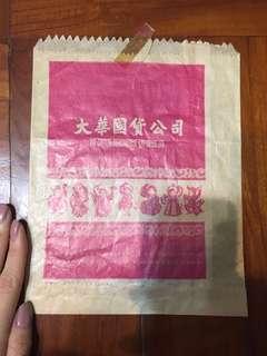 大華國貨公司紙袋