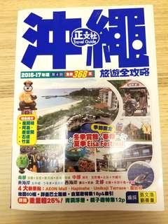 沖繩 旅遊書