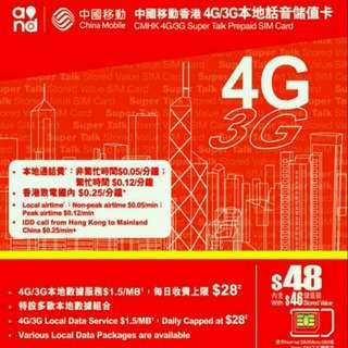 HONG KONG 香港 數據卡 20天 3G 無限數據 上網卡 +通話 SIM CARD