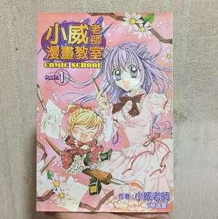 漫畫繪畫教學書(含教學CD)