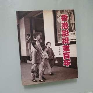 香港影視業百年,老香港懷舊物品古董珍藏