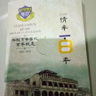 ulang tahun  ke-100 sek Yu Hua folder~rm9