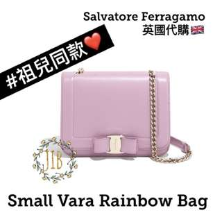 Salvatore Ferragamo ❤️ SMALL VARA RAINBOW BAG - 祖兒同款熱爆手袋😋‼️