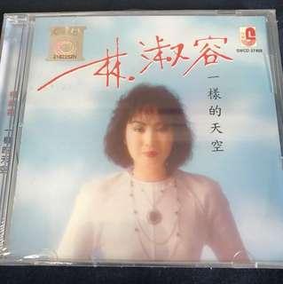 林淑容 一樣的天空CD (全新未拆封)