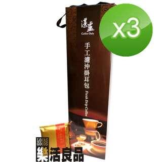 🚚 ※樂活良品※ 湛盧咖啡佛朗明哥手工濾沖掛耳式咖啡包(40包)*3盒/免運費,量販團購組合加碼請看賣場介紹