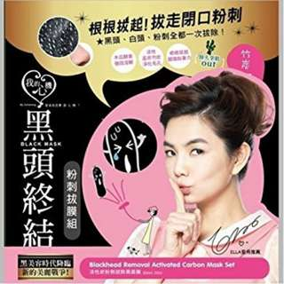 [FREE SHIPPING] My Scheming Blackhead Removal Activated Carbon Mask Set