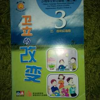 Chinese HYPY Book