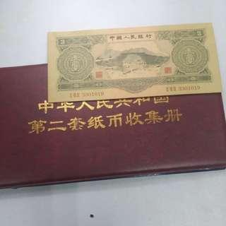 第二套人民币(全套)
