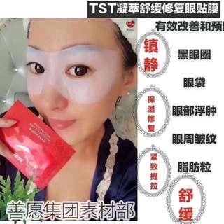 eye mask buy 2 boxes get 1 box free