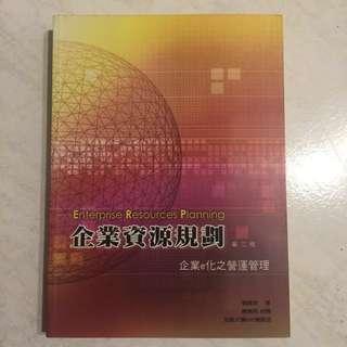 🚚 企業資源規劃:企業e化之營運管理2/e