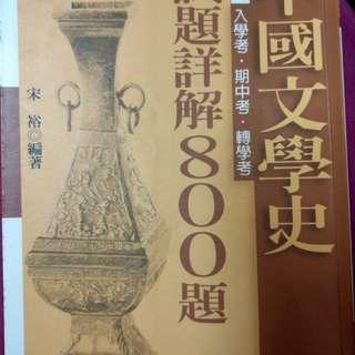 中國文學史800題(上)