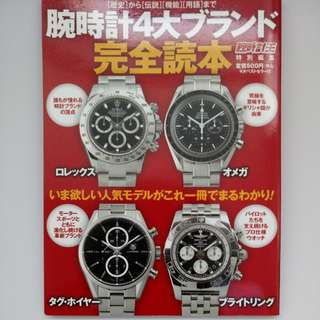 Japan Watch Book