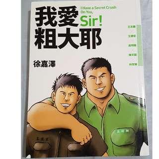 我愛粗大耶, 徐嘉澤