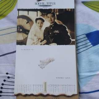 絕版紀念月曆
