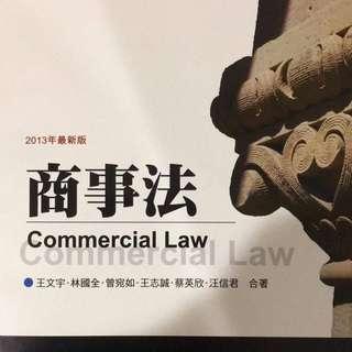 🚚 商事法