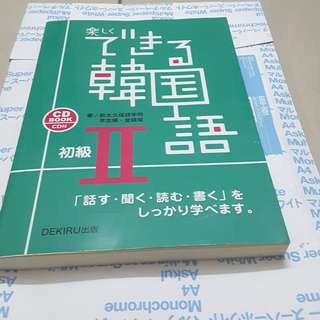 Learn Korean Language through Japanese(Dekiru series -Beginner 2)