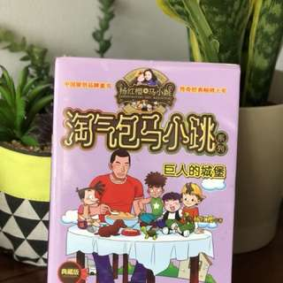 Chinese story book 马小跳