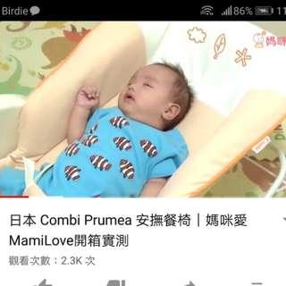 日本 Combi prumea 安撫餐椅