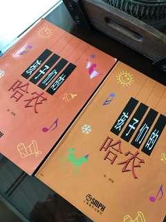 Music book - Hanon Beyer