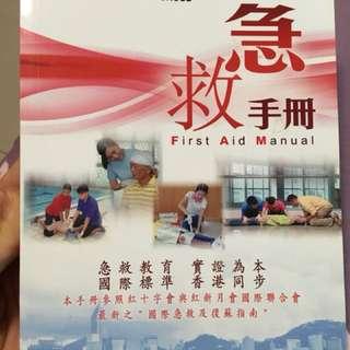 實用書《急救手冊•香港紅十字會》