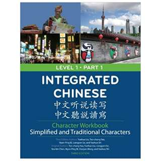 Integrated Chinese Character Workbook, Level 1, Part 1: Simplified & Traditional Character