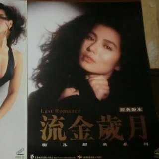 楊凡電影系列 - 流金歲月  鍾楚紅 CHERIE CHUNG 宣傳照/小海報 1 張