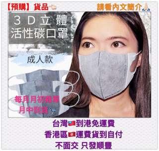 (預購)台灣活性碳立體口罩(50個/1盒)
