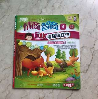Chinese story book with Pin Yin (#4)