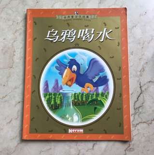 Golden Nursery Tales Chinese Book with Pin Yin