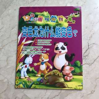 Chinese story book with Pin Yin (#1)