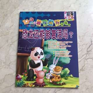 Chinese story book with Pin Yin (#7)