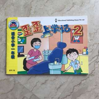Chinese story book with Pin yin