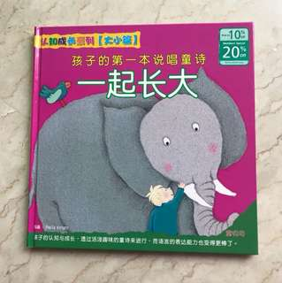 Educational Chinese story book with CD