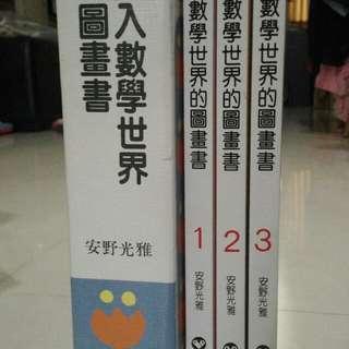 🚚 安野光雅 進入數學世界的圖畫書 全三冊