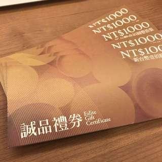 誠品禮卷5000元