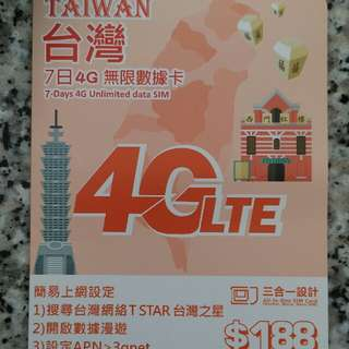 Taiwan 台灣 上網卡 5日 4G 5GB +128kbps 無限數據卡 SIM CARD