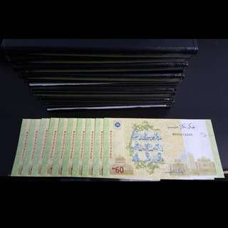 RM 60 60th National Day Commemorative Bank 10 Notes (straight)