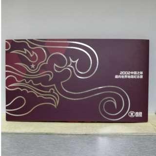 香港地鐵票套裝