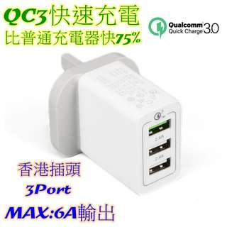 QC3.0 快充火牛 充電器 Quick Charge 3 Port 6A USB Fast Charger