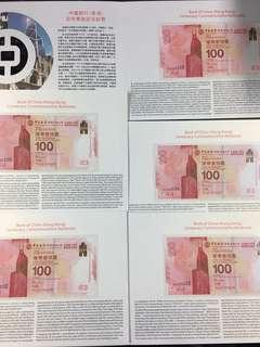 2017年 中銀紀念鈔票(香港)百年華誕 BOC