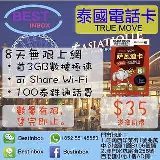 【泰國電話卡35蚊 插卡用得!】泰國true move又返黎啦!!true move 8日無限上網!!