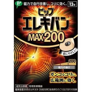 Japan Herbal Plaster Max 200