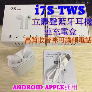 I7S TWS 立體聲無線藍芽耳機 Wireless Bluetooth headphone V4.2 portable Mini headset charger box 連充電盒