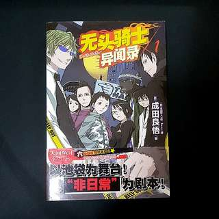 durarara!! chinese novel vol. 1