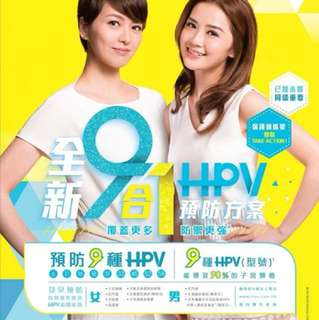 HPV 9 in 1 (3針)